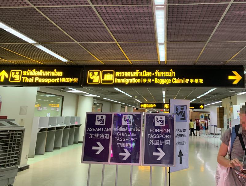 ドンムアン空港 イミグレーション