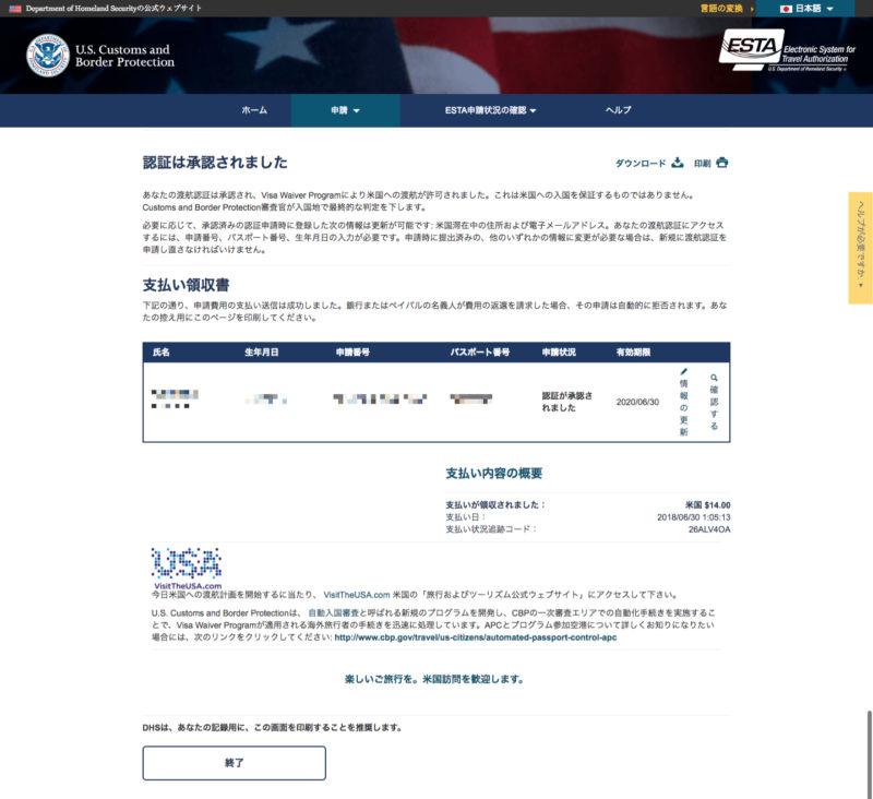 ESTA認証の承認