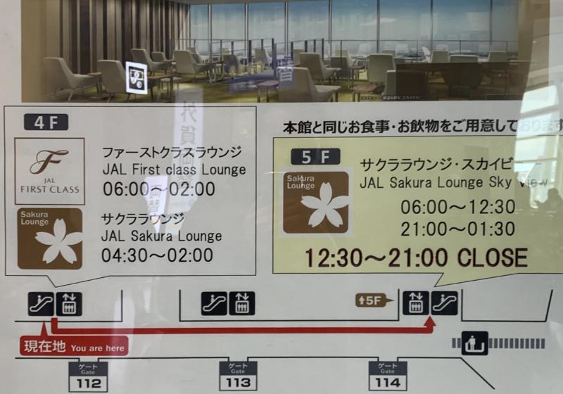 羽田空港国際線本館サクララウンジ