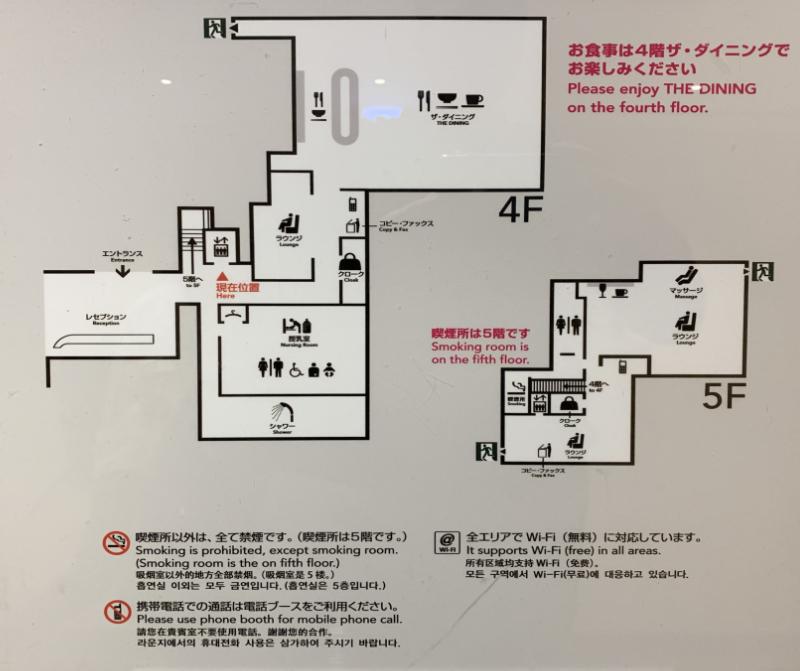 羽田空港サクララウンジボード
