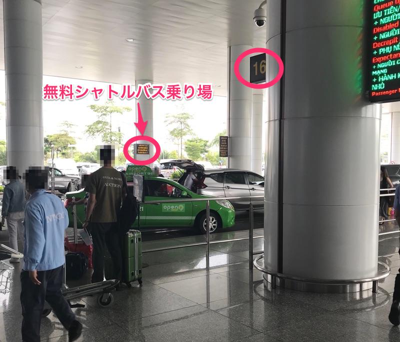 ノイバイ空港無料シャトルバス乗り場