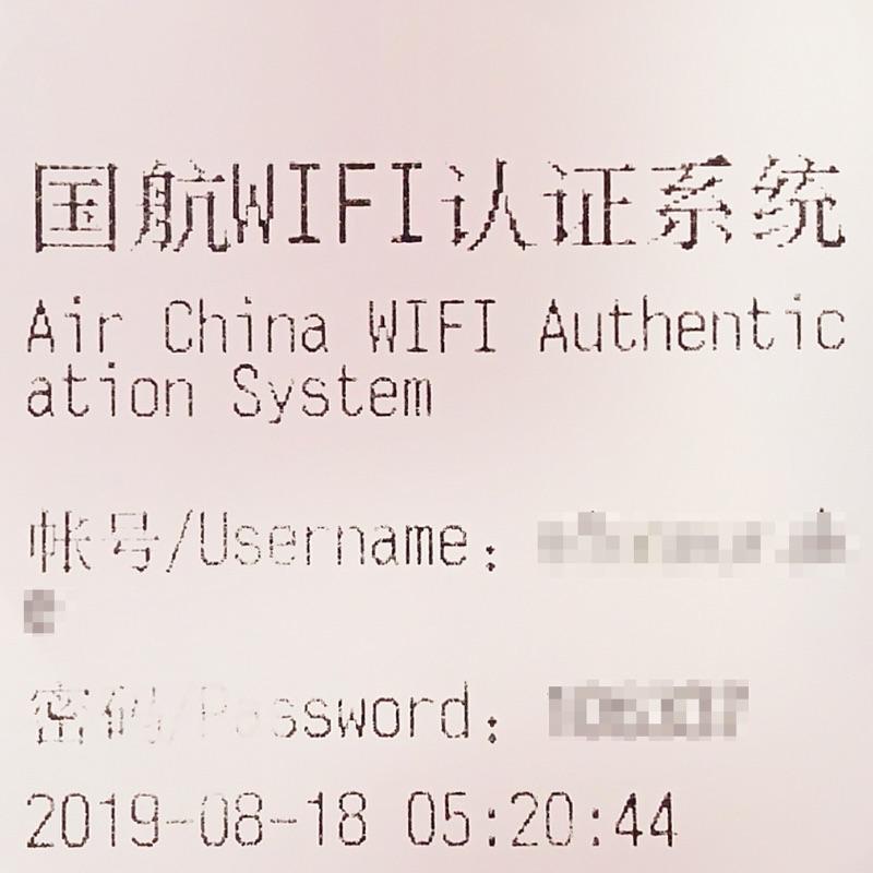 中国国際航空ラウンジWifi