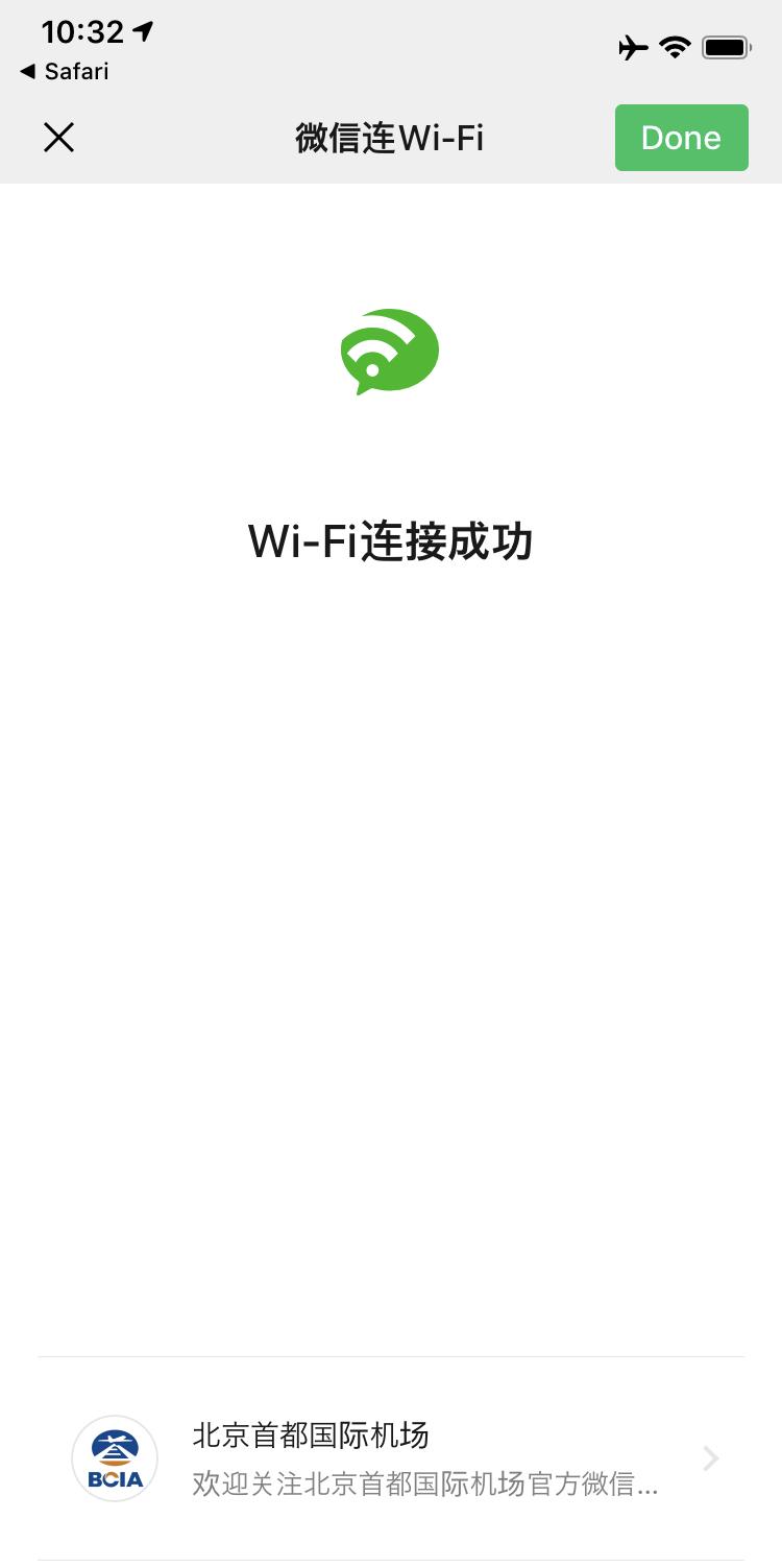 中国国際空港Wifi