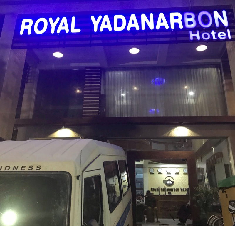 ロイヤルヤダーナーボンホテル