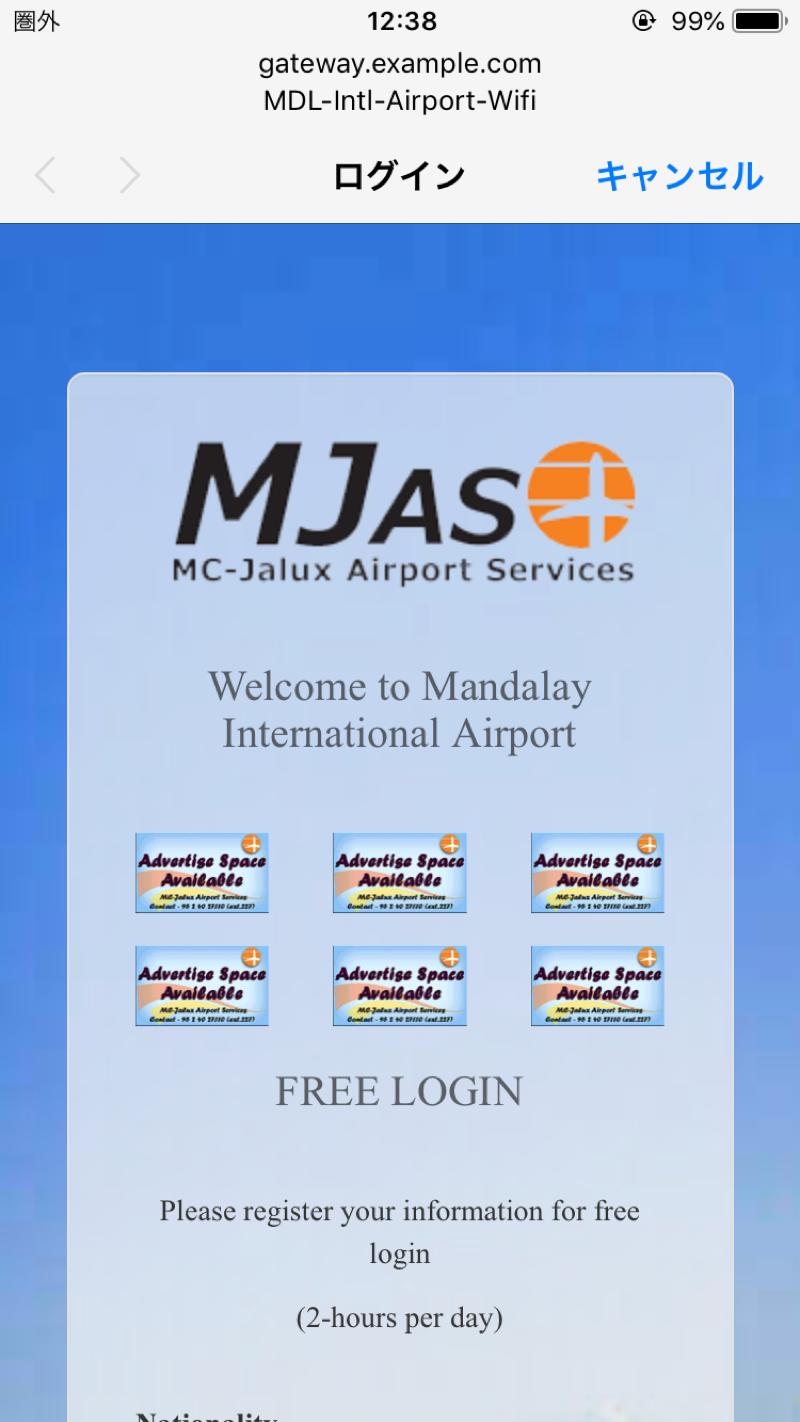 マンダレー国際空港 wifi