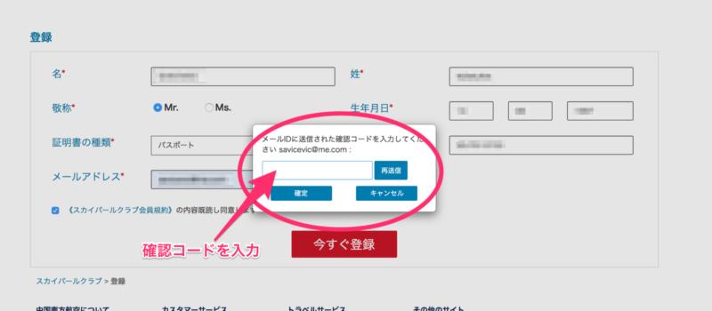 中国南方航空 マイレージ登録