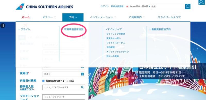 中国南方航空ホームページ