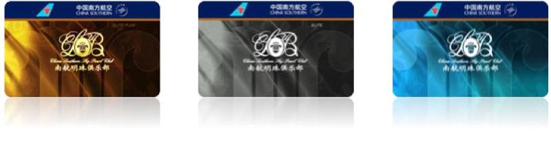 中国南方航空 スカイパールクラブ