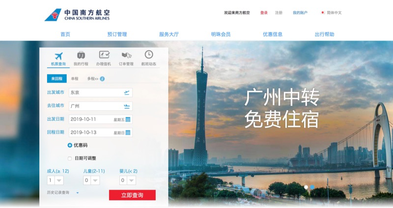 中国南方航空 ホームページ