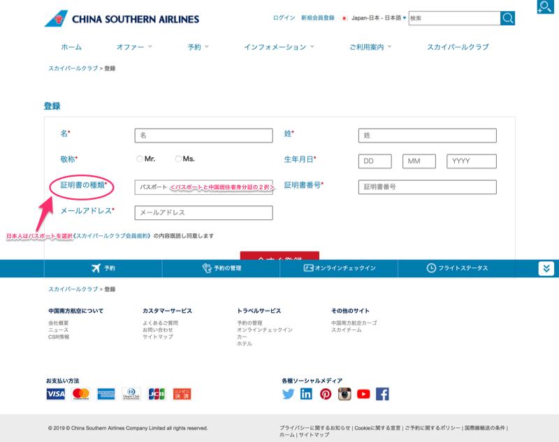 中国南方航空マイレージ登録