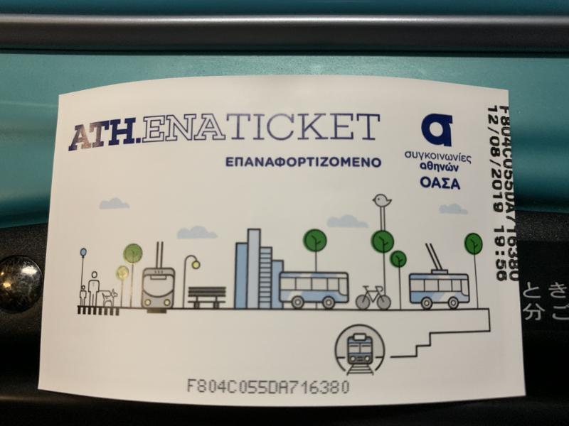 アテネエアポートバスチケット