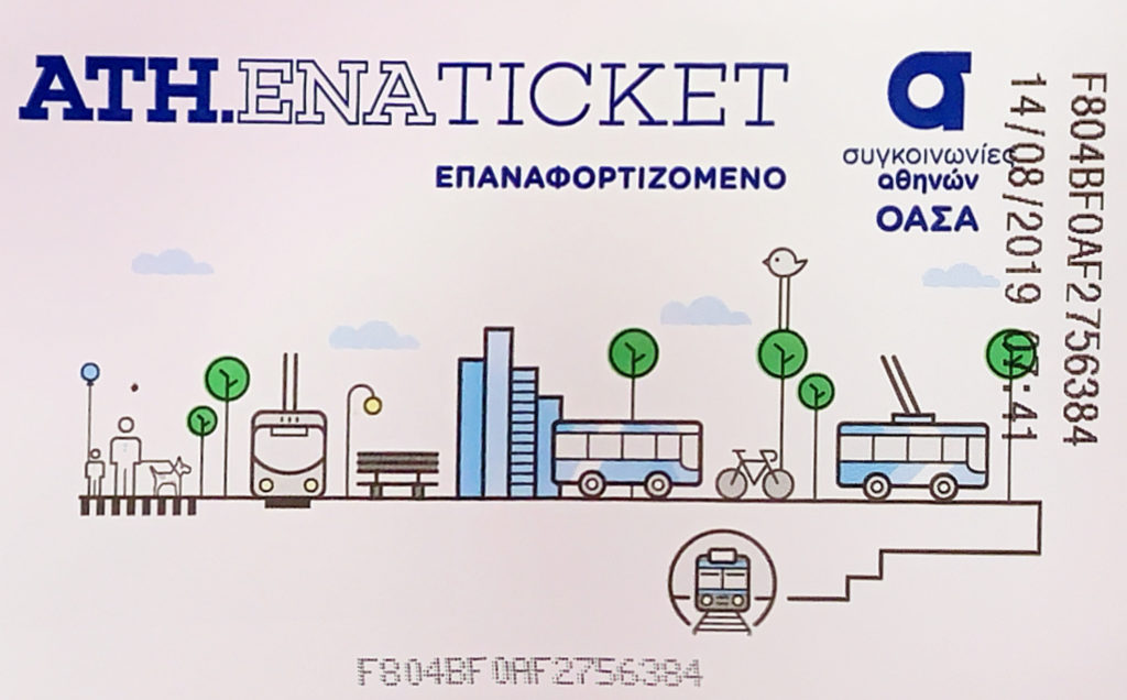 アテネチケット