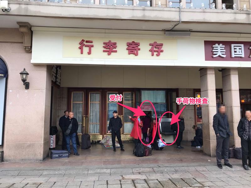 北京 手荷預かり所