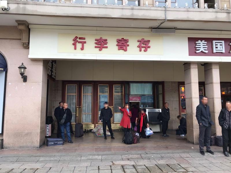 北京駅 荷物預かり所
