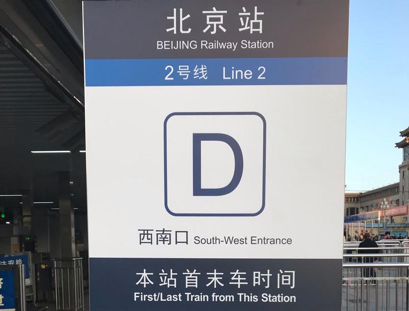 北京地下鉄駅