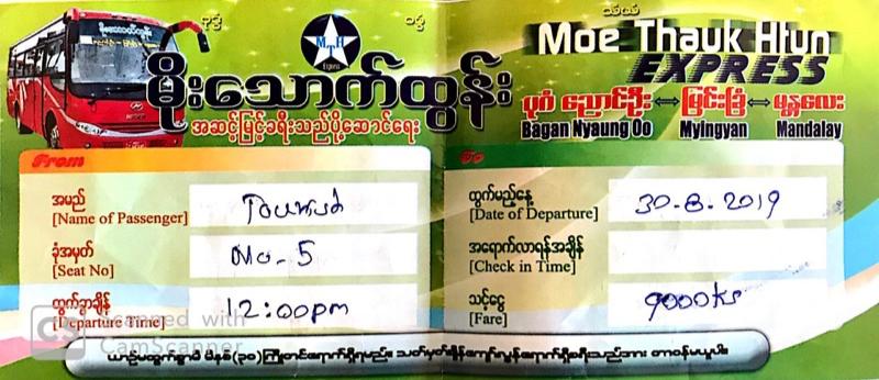 Moe Thauk Htun EXPRESS