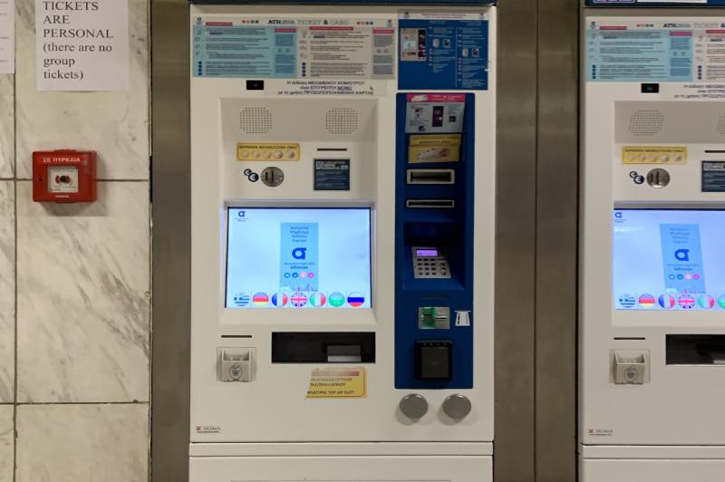 アテネ メトロ自動券売機