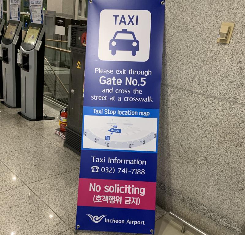 仁川国際空港タクシー