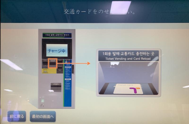 T-moneyカードチャージ