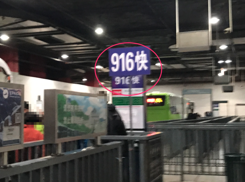东直门枢纽站