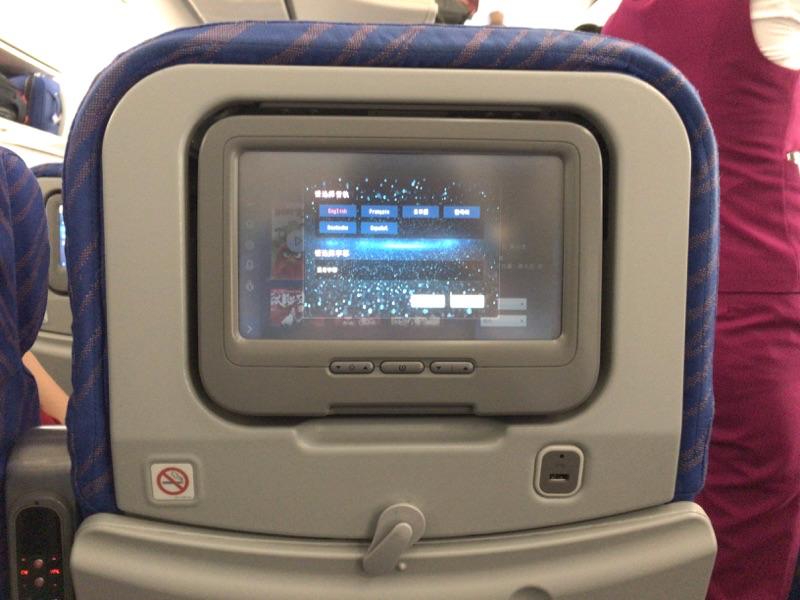中国南方航空 モニター