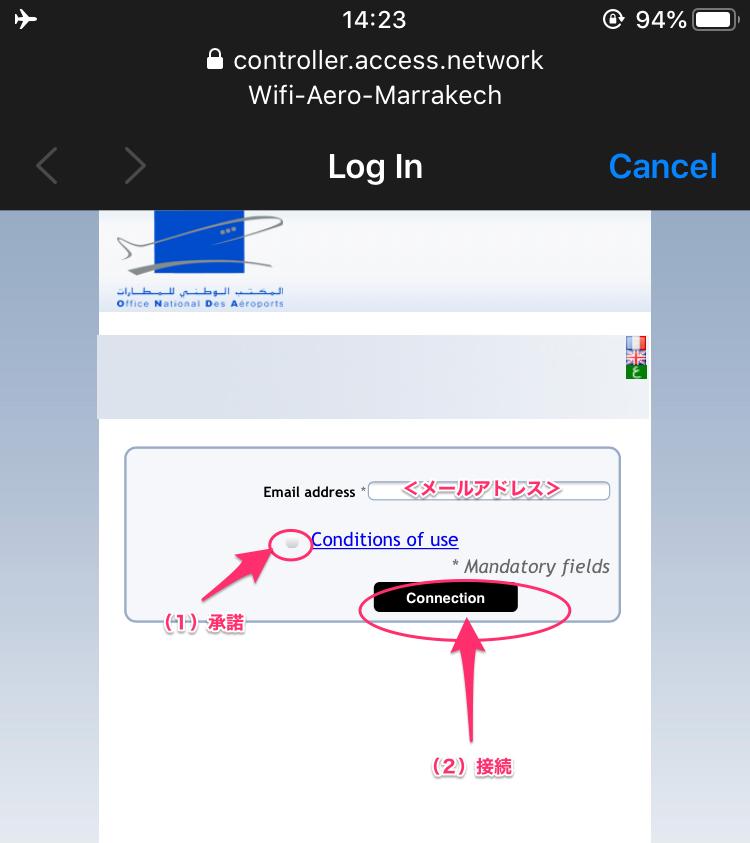 マラケシュ・メナラ空港 Wifi