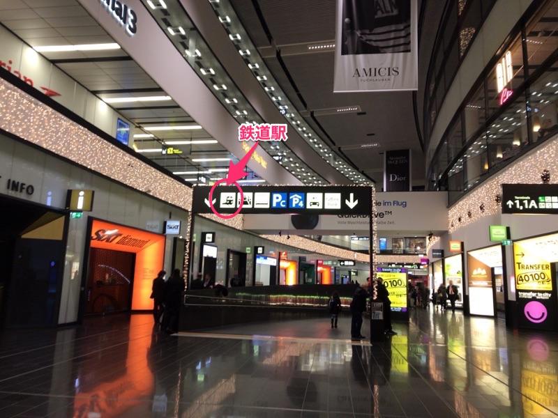 ウィーン国際空港 鉄道への行き方