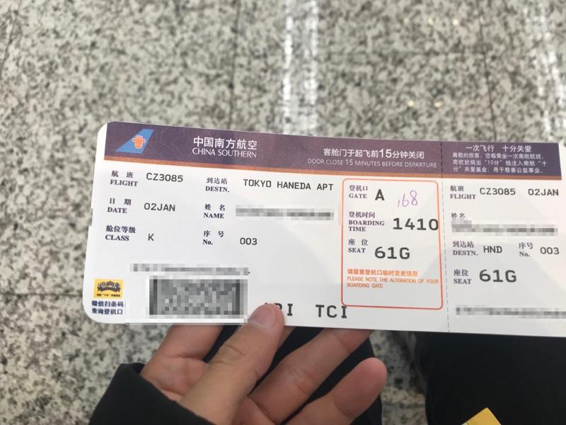 中国南方航空 チケット