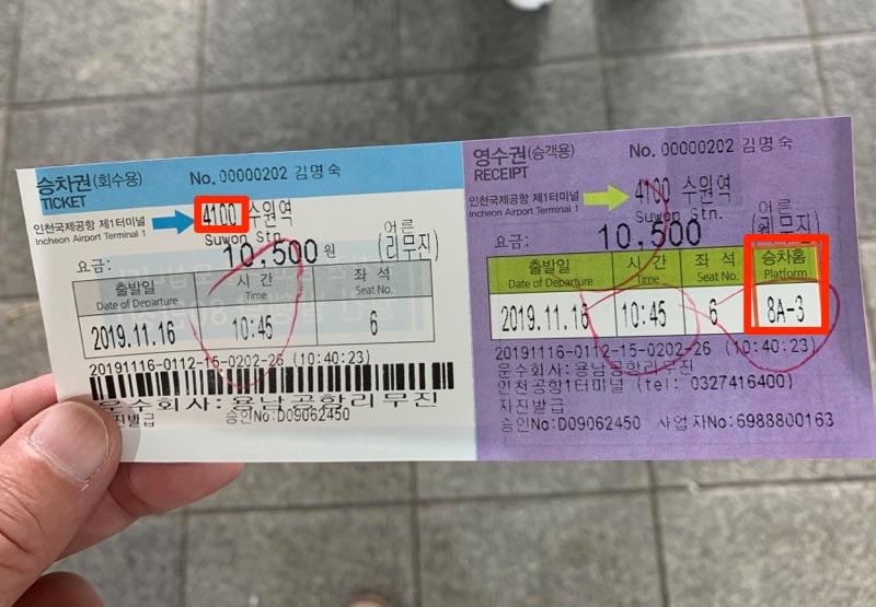 仁川国際空港バスチケット