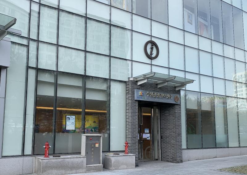 水原インフォメーションセンター