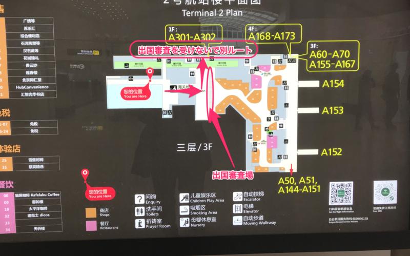 広州白雲空港 地図