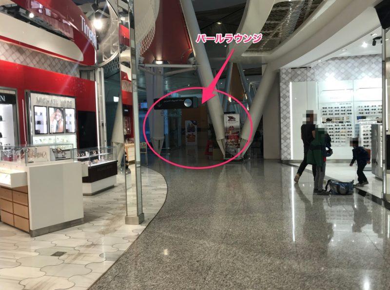 マラケシュ空港 パールラウンジ