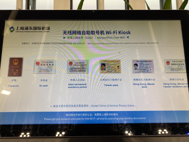 浦東国際空港 WiFI Kiosk