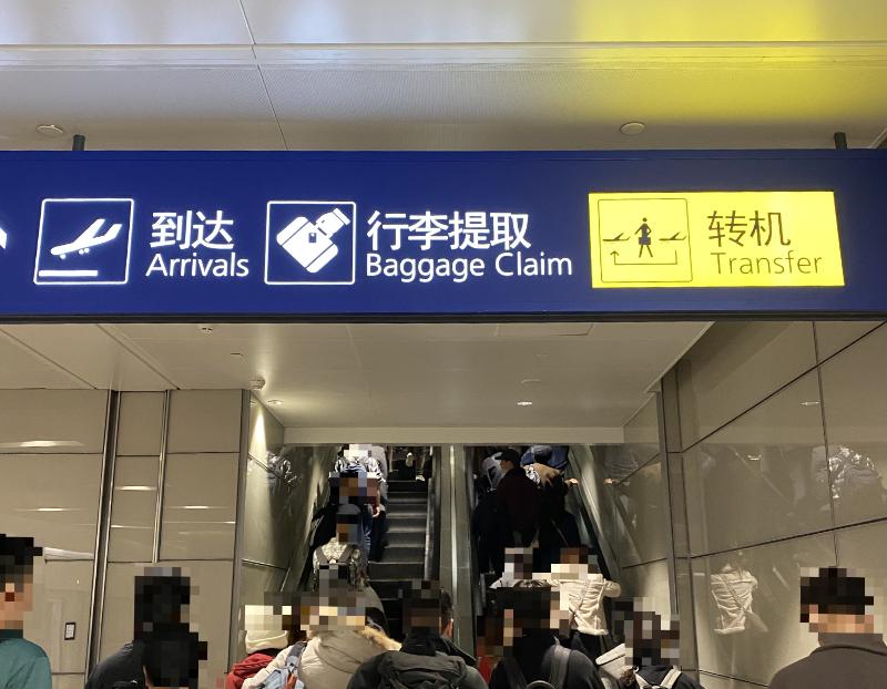 浦東国際空港
